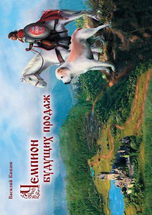 обложка книги Чемпион Будущих Продаж автора Василий Князев