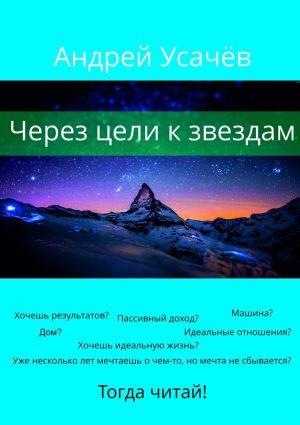 обложка книги Через цели кзвездам автора Андрей Усачёв