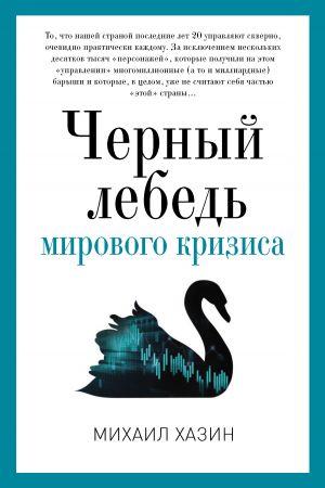 обложка книги Черный лебедь мирового кризиса автора Михаил Хазин