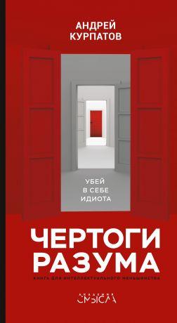 обложка книги Чертоги разума. Убей в себе идиота! автора Андрей Курпатов
