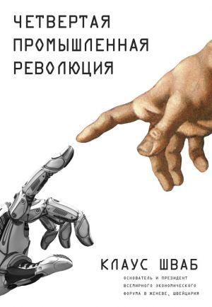 обложка книги Четвертая промышленная революция автора Клаус Шваб