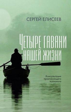 обложка книги Четыре гавани нашей жизни автора Сергей Елисеев