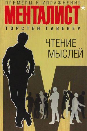 обложка книги Чтение мыслей: примеры и упражнения автора Торстен Гавенер