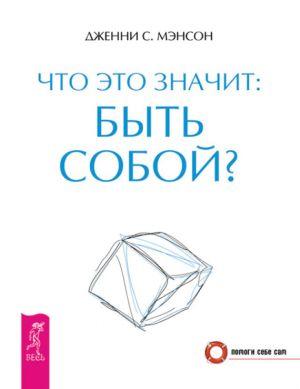 обложка книги Что это значит: быть собой? автора Дженни Мэнсон