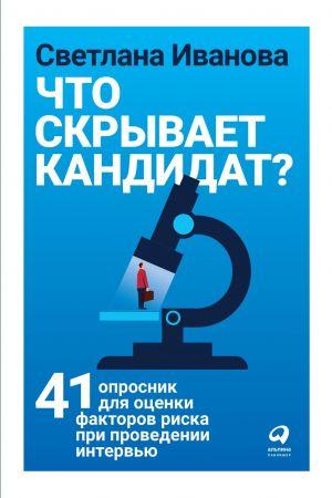 обложка книги Что скрывает кандидат? автора Светлана Иванова
