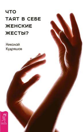 обложка книги Что таят в себе женские жесты? автора Николай Кудряшов