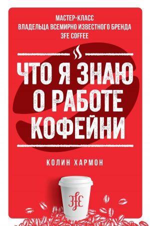 обложка книги Что я знаю о работе кофейни автора Колин Хармон