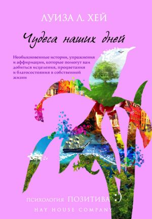 обложка книги Чудеса наших дней автора Луиза Хей
