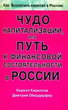 обложка книги Чудо капитализации, или Путь к финансовой состоятельности в России автора Кирилл Кириллов