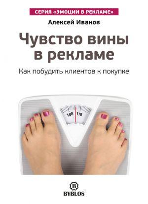 обложка книги Чувство вины в рекламе. Как побудить клиентов к покупке автора Алексей Иванов