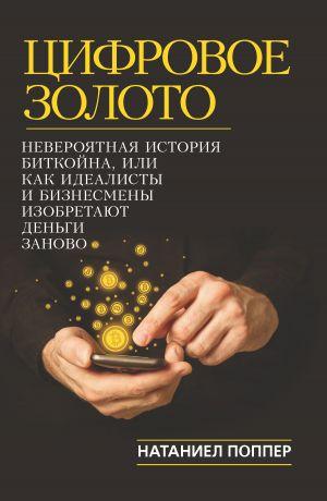 обложка книги Цифровое золото: невероятная история Биткойна, или Как идеалисты и бизнесмены изобретают деньги заново автора Натаниел Поппер