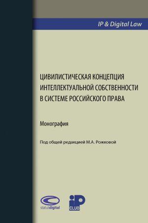 обложка книги Цивилистическая концепция интеллектуальной собственности в системе российского права автора  Коллектив авторов