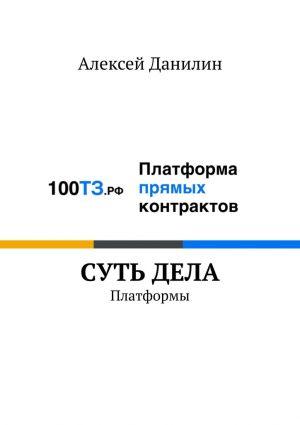обложка книги Cутьдела. Платформы автора Алексей Данилин