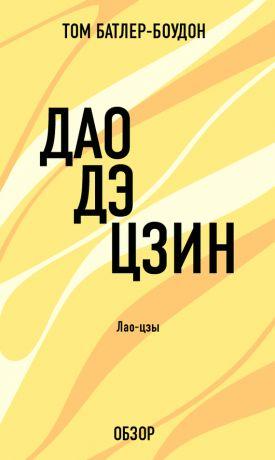 обложка книги Дао дэ Цзин. Лао-Цзы (обзор) автора Том Батлер-Боудон