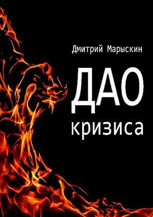 обложка книги Дао кризиса автора Дмитрий Марыскин