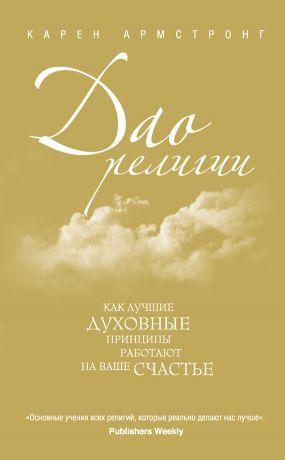 обложка книги Дао религии: Как лучшие духовные принципы работают на ваше счастье автора Карен Армстронг