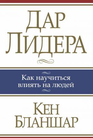 обложка книги Дар лидера автора Кен Бланшар