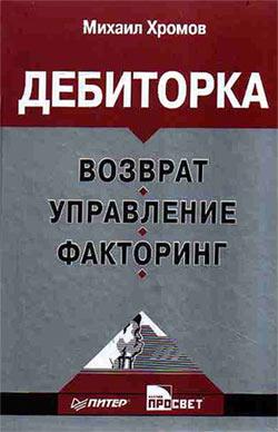 обложка книги Дебиторка: возврат, управление, факторинг автора Михаил Хромов