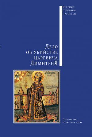 обложка книги Дело об убийстве царевича Димитрия автора  Сборник