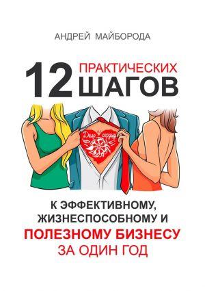 обложка книги Дело по сердцу. 12 практических шагов к эффективному, жизнеспособному и полезному бизнесу за один год автора Андрей Майборода