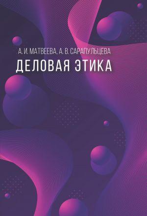 обложка книги Деловая этика автора Анастасия Сарапульцева