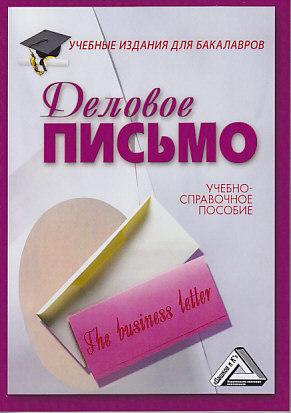 обложка книги Деловое письмо автора Игорь Кузнецов
