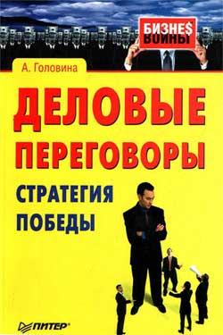 обложка книги Деловые переговоры. Стратегия победы автора Анна Головина