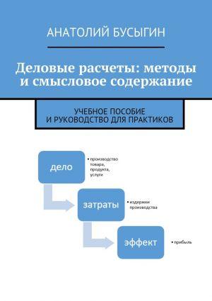 обложка книги Деловые расчеты: методы исмысловое содержание автора Анатолий Бусыгин
