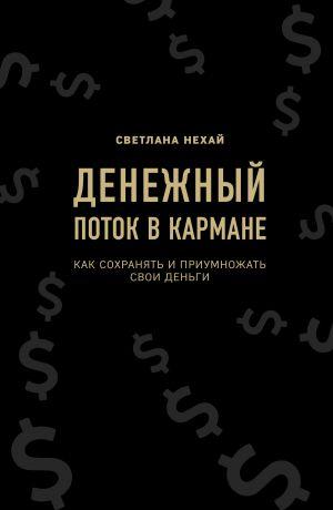 обложка книги Денежный поток в кармане автора Светлана Нехай