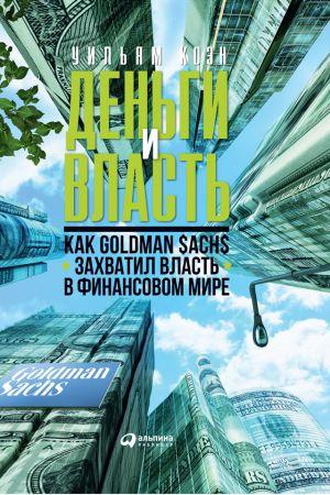 обложка книги Деньги и власть. Как Goldman Sachs захватил власть в финансовом мире автора Уильям Коэн