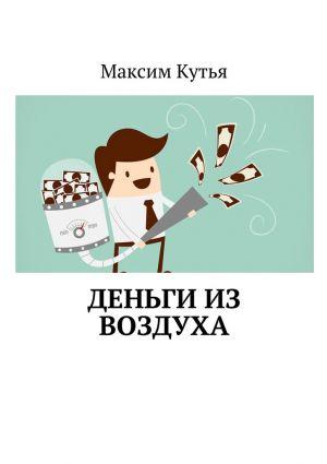 обложка книги Деньги из воздуха автора Максим Кутья