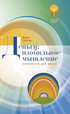 обложка книги Деньги: изобильное мышление автора Маруся Светлова