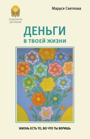 обложка книги Деньги в твоей жизни автора Маруся Светлова