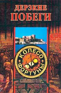 обложка книги Дерзкие побеги автора Дарья Нестерова