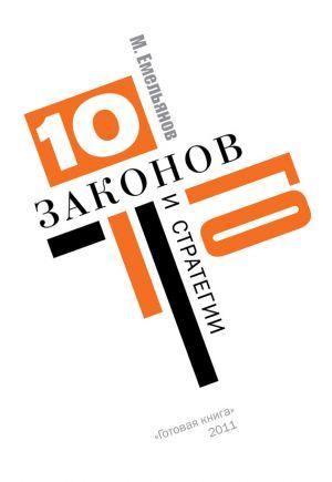 обложка книги Десять законов Го и стратегии автора Михаил Емельянов