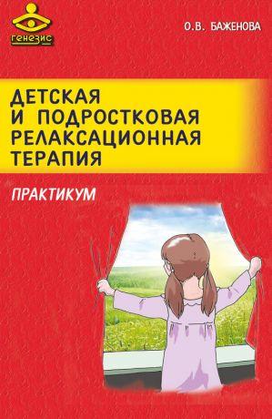 обложка книги Детская и подростковая релаксационная терапия. Практикум автора Оксана Баженова