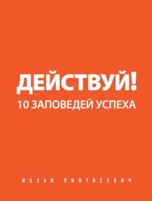 обложка книги Действуй! 10 заповедей успеха автора Ицхак Пинтосевич