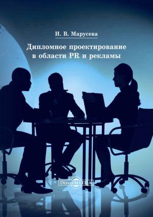 обложка книги Дипломное проектирование в области PR и рекламы автора Инна Марусева