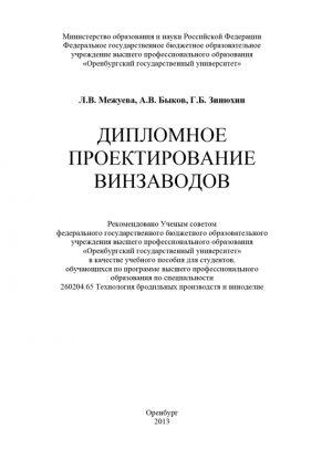 обложка книги Дипломное проектирование винзаводов автора Георгий Зинюхин