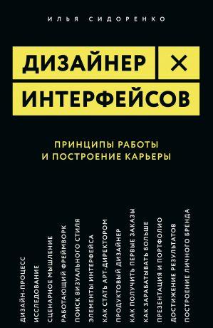 обложка книги Дизайнер интерфейсов автора Илья Сидоренко