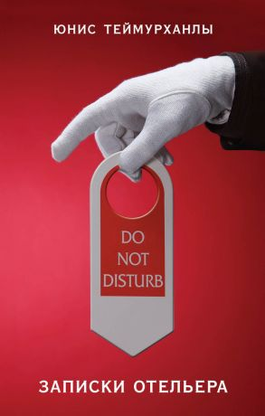 обложка книги «Do not disturb». Записки отельера автора Юнис Теймурханлы