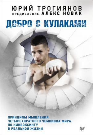 обложка книги Добро с кулаками. Принципы мышления четырехкратного чемпиона мира по кикбоксингу в реальной жизни автора Алекс Новак