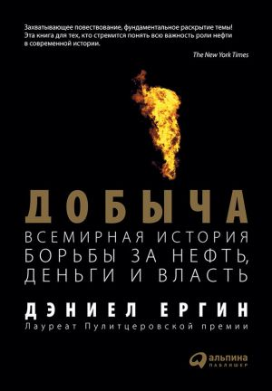 обложка книги Добыча автора Дэниел Ергин