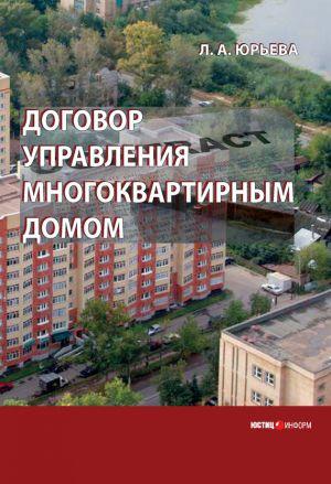 обложка книги Договор управления многоквартирным домом автора Лариса Юрьева