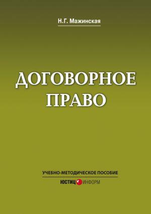 обложка книги Договорное право. Учебно-методическое пособие автора Н. Мажинская