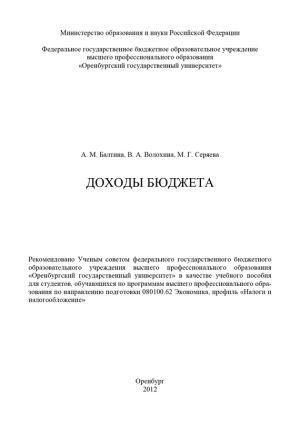 обложка книги Доходы бюджета автора Мария Серяева