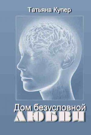 обложка книги Дом Безусловной Любви автора Татьяна Купер
