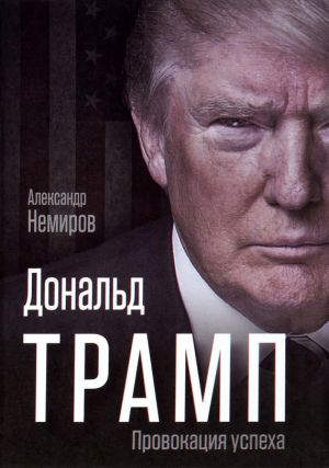 обложка книги Дональд Трамп. Провокация успеха автора Александр Немиров