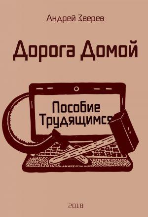 обложка книги Дорога Домой (Пособие Трудящимся) автора Андрей Зверев