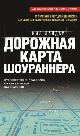 обложка книги Дорожная карта шоураннера автора Нил Ландау